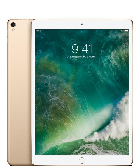 "Планшет Apple iPad Pro 10.5"" Wi-Fi + 4G (Cellular) 256GB Gold (золотой)"