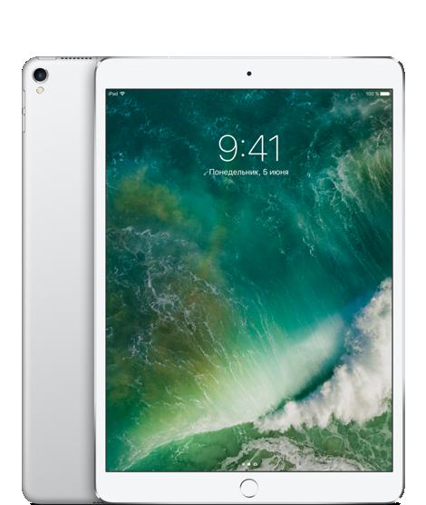 "Планшет Apple iPad Pro 10.5"" Wi-Fi 256GB Silver (серебристый)"