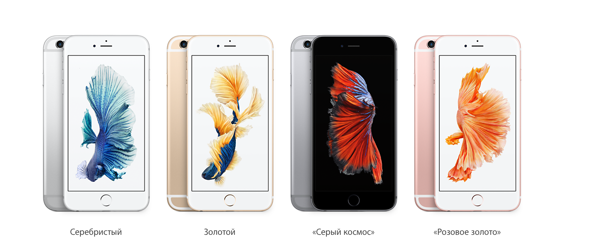 iPhone 6s Plus цвета