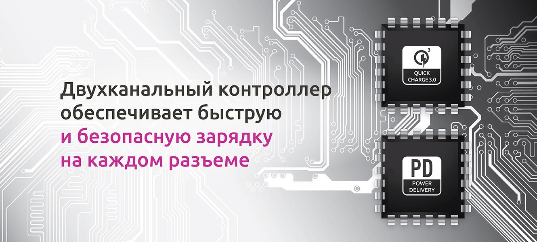 АЗУ Olmio 36W_контроллер.jpg