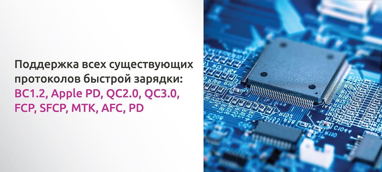 АЗУ Olmio 36W_протоколы зарядки.jpg
